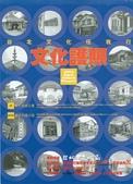 2016:台北文化護照.jpg