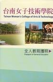 2016:台南女子技術學院.-1.jpg