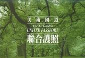 2016:美術園道聯合護照.jpg