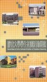2016:靜宜大學學生社團活動護照.jpg
