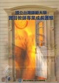 2016:國立台灣師範大學.jpg
