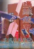 2016:中國技術學院-2.jpg