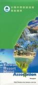 2016:台灣休閒旅遊協會環島護照.jpg