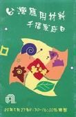 2016:台灣應用材料 千禧家庭日.jpg