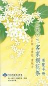 2016:客家桐花祭導覽手冊.jpg