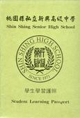 2016:桃園縣私立新興高級中學.jpg