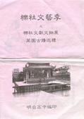 2016:明台高中.jpg