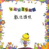 2016:台北兒童藝術節-戲法護照.jpg
