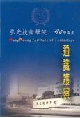 2016:弘光技術學院.jpg