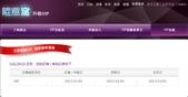 行動相簿:Xuite VIP_即將到期.jpg