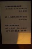 2014.02.12_月津港燈會:DSC09537.JPG
