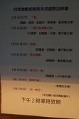 2014.02.12_月津港燈會:DSC09538.JPG