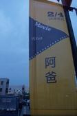 2014.02.12_月津港燈會:DSC09543.JPG