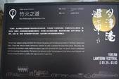 2014.02.12_月津港燈會:DSC09478.JPG