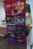 2014.02.12_月津港燈會:DSC09479.JPG