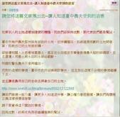 文章貼圖:臺中農夫受到的迫害