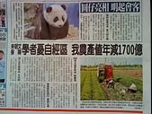 日誌貼圖:DSC05555學者憂自經區 我農產值年減1700億.jpg