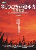 日誌貼圖:糧食危機關鍵報告台灣觀察.jpg
