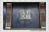 5.中國蘇州_忠王府:IMG_1482蘇州_忠王府.JPG