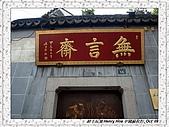 4.中國蘇州_蘇州博物館:DSC01986蘇州_蘇州博物館.jpg