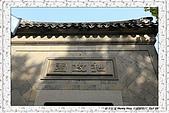 4.中國蘇州_蘇州博物館:IMG_1458蘇州_往蘇州博物館街景.JPG