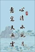 富有哲理的26篇的詩詞,分享有緣的您來賞讀.:圖片3-心清水現月 意定天無雲.png