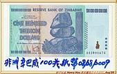12.東非獵奇行-辛巴威_首都哈拉雷-平衡石公園:MG_3308-1一百兆元_世界最大的紙幣(辛巴威國幣).jpg