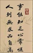 富有哲理的26篇的詩詞,分享有緣的您來賞讀.:圖片10-事能知足心常惬 人到無求品自高.png
