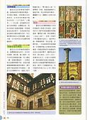 羅馬尼亞_西奈亞SINAIA_帕麗絲PELES城堡:_A3羅馬尼亞Romania文字介紹_取自大旗出版社之環球國家地理