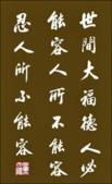 富有哲理的26篇的詩詞,分享有緣的您來賞讀.:圖片11-世間大福德 人必能容人所不能容 忍人所不能容(忍).png