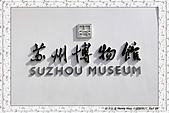 4.中國蘇州_蘇州博物館:IMG_1463蘇州_蘇州博物館.JPG