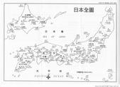 日本四國人文藝術+楓紅深度之旅-倉敷城美觀地散策53-45:※日本全國地圖-簽名.jpg