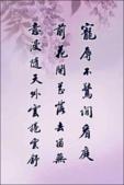 富有哲理的26篇的詩詞,分享有緣的您來賞讀.:圖片16-寵辱不驚閒看庭前花開花落 去留無意漫隨天外雲捲雲舒.png
