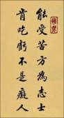 富有哲理的26篇的詩詞,分享有緣的您來賞讀.:圖片19-能受苦方為志士 肯吃虧不是痴人.png