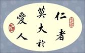 字字千金 千金是否能動你的心?  26幅佳言彙集分享給有緣人!:圖片2.jpg