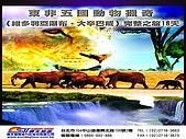 3.東非獵奇行-肯亞-馬賽人村落:_AA東非五國動物獵奇維多利亞瀑布18天a.jpg
