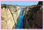 1-希臘-柯林斯運河Korinthos Canal:希臘-柯林斯運河Korinthos CanalIMG_3815.jpg