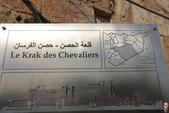 19-2敘利亞Syria-弘斯HOMS_騎士堡KRAK DES CHEVALIERS:IMG_5328敘利亞Syria-弘斯HOMS_騎士堡KRAK DES CHEVALIERS.jpg