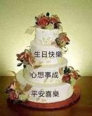 Happy Birthday!  祝您生日快樂!漂亮的蛋糕任你選用.:8954_294253734101361_4056798317932472224_n.jpg
