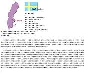 瑞典斯堪地戶外博物館-北歐風情初訪掠影Stockholm:瑞典文字介紹.jpg