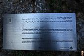 9-1黎巴嫩Lebanon-貝魯特BEIRUIT-犬河DOG RIVER:IMG_4485黎巴嫩Lebanon-貝魯特BEIRUIT-犬河DOG RIVER.jpg