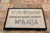 14-11約旦JORDAN--希臘東正教聖喬治教堂:IMG_9486H約旦JORDAN--希臘東正教聖喬治教堂.JPG