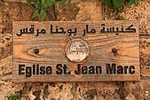 9-2黎巴嫩Lebanon-貝魯特BEIRUIT-畢卜羅斯BYBLOS_UNESCO-古城遺址:IMG_4504黎巴嫩Lebanon-貝魯特BEIRUIT-畢卜羅斯BYBLOS_UNESCO古城遺址.jpg