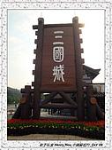 4.中國無錫_遊太湖三國城:DSC01876無錫_遊太湖三國城.jpg