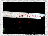 2.中國上海_夜遊黃浦江:DSC01738上海-夜遊黃浦江.jpg