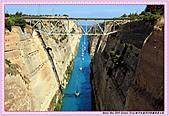 1-希臘-柯林斯運河Korinthos Canal:希臘-柯林斯運河Korinthos CanalIMG_3819.jpg