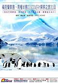 南極行_各地轉機出入境景緻:_A1.南極行程封面_晴天旅行社提供.JPG