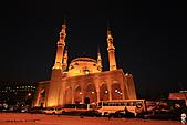 9-6黎巴嫩Lebanon-貝盧特BEIRUIT-大清真寺:IMG_4825黎巴嫩Lebanon-貝盧特BEIRUIT-大清真寺.jpg
