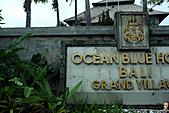 15-9.峇里島-Ocean Blue Hotel藍色海洋豪華渡假別墅:IMG_1851峇里島-Ocean Blue HotelGrand Village渡假別墅村.jpg