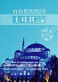 Turkey Ancient Culture Trip:土耳其網路封面_百合.jpg